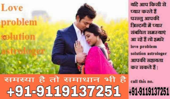 😍शेयरचैट राखी फ़िल्टर - Love problem solution यदि आप किसी से प्यार करते हैं परन्तु आपकी ज़िन्दगी में प्यार संबधित समस्याएं आरहे हैं तो हमारे love problem solution astrologer आपकी सहायता कर सकते हैं । समस्या है तो समाधान भी है call this no . + 91 - 9119137251 + 91 - 9119137251 - ShareChat