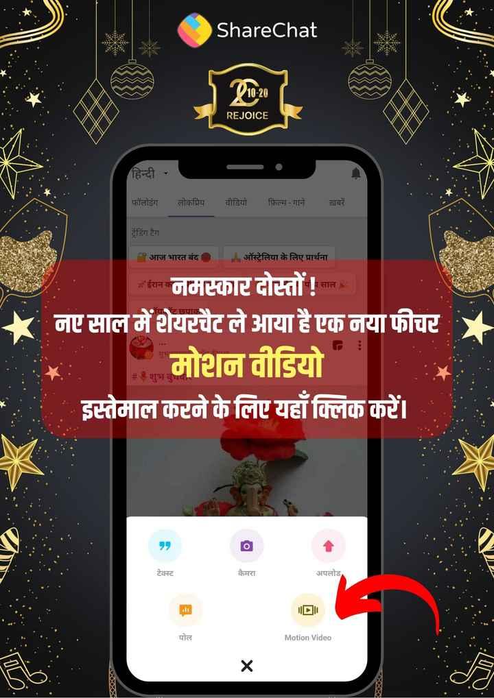 😋शेयरचैट सरप्राइज़ - ShareChat 1010 - 20 REJOICE हिन्दी - फॉलोइंग लोकप्रिय वीडियो फ़िल्म - गाने ख़बरें ट्रेडिंग टैग आज भारत बंद - ऑस्ट्रेलिया के लिए प्रार्थना नमस्कार दोस्तों ! साल नए साल में शेयरचैट ले आया है एक नया फीचर मोशन वीडियो इस्तेमाल करने के लिए यहाँ क्लिक करें । # शुभ बुध टेक्स्ट कैमरा अपलोड पोल Motion Video - ShareChat