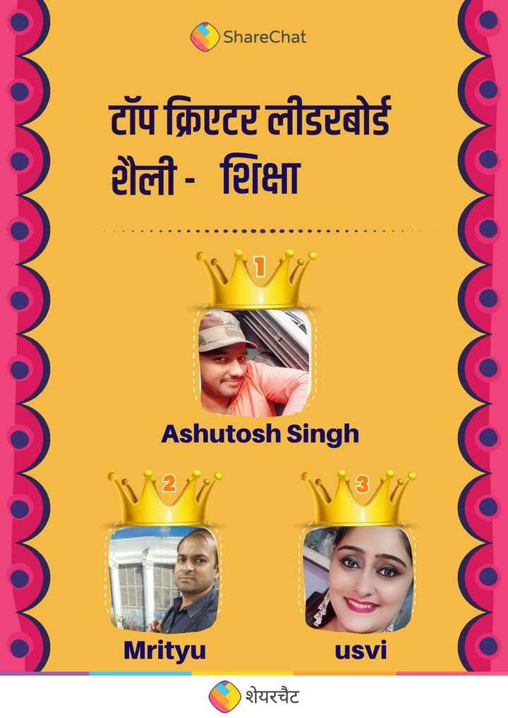 💡 शेयरचैट सामान्य ज्ञान - ShareChat टॉप क्रिएटर लीडरबोर्ड शैली - शिक्षा Ashutosh Singh 1200 Mrityu usvi शेयरचैट - ShareChat