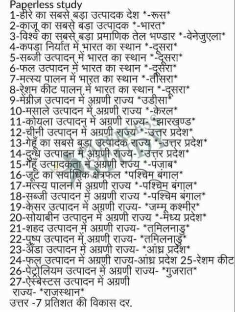 💡 शेयरचैट सामान्य ज्ञान - Paperless study 1 - हीरे का सबसे बड़ा उत्पादक देश * - रूस * 2 - काजू का सबसे बड़ा उत्पादक * - भारत * 3 - विश्व का सबसे बड़ा प्रमाणिक तेल भण्डार - वेनेजुएला * 4 - कपड़ा निर्यात में भारत का स्थान * - दसरा * 5 - सब्जी उत्पादन में भारत का स्थान * - दूसरा * 6 - फल उत्पादन में भारत का स्थान * - दूसैरा * 7 - मत्स्य पालन में भारत का स्थान * - तीसरा * 8 - रेशम कीट पालन में भारत का स्थान * - दूसरा * 9 - मेग्रीज़ उत्पादन में अग्रणी राज्य * उडीसा 10 - मसाले उत्पादन में अग्रणी राज्य * - केरल * 11 - कोयला उत्पादन में अग्रणी राज्य . झारखण्ड * 12 - चीनी उत्पादन में अग्रणी राज्य * - उत्तर प्रदेश * 13 - गेहूँ का सबसे बड़ा उत्पादक राज्य उत्तर प्रदेश * 14 - दुग्ध उत्पादन में अग्रणी राज्य - उत्तर प्रदेश * 15 - गेहूँ उत्पादकता में अग्रणी राज्य * - पंजाब * 16 - जूट का सर्वाधिक क्षेत्रफल ' पश्चिम बंगाल * 17 - मत्स्य पालन में अग्रणी राज्य * - पश्चिम बंगाल * 18 - सब्जी उत्पादन में अग्रणी राज्य * - पश्चिम बंगाल * 19 - केसर उत्पादन में अग्रणी राज्य - * जम्मू कश्मीर * 20 - सोयाबीन उत्पादन में अग्रणी राज्य * - मध्य प्रदेश * 21 - शहद उत्पादन में अग्रणी राज्य - ' तमिलनाडु 22 - पुष्प उत्पादन में अग्रणी राज्य - * तमिलना 23 - ॲडा उत्पादन में अग्रणी राज्य - * आंध्र प्रदेश * 24 - फल उत्पादन में अग्रणी राज्य - आंध्र प्रदेश 25 - रेशम कीट 26 - पेट्रोलियम उत्पादन में अग्रणी राज्य - * गुजरात * 27 - ऐस्बेस्टस उत्पादन में अग्रणी राज्य - * राजस्थान उत्तर - 7 प्रतिशत की विकास दर . - ShareChat