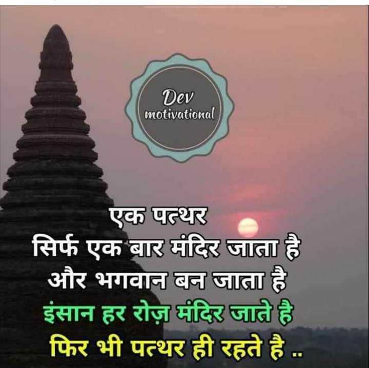 🖋 शेयरचैट Quotes - Dev motivational एक पत्थर सिर्फ एक बार मंदिर जाता है और भगवान बन जाता है इंसान हर रोज़ मंदिर जाते है फिर भी पत्थर ही रहते है . . - ShareChat