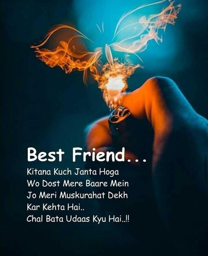 🖋 शेयरचैट Quotes - Best Friend . . Kitana Kuch Janta Hoga Wo Dost Mere Baare Mein Jo Meri Muskurahat Dekh Kar Kehta Hai . . Chal Bata Udaas Kyu Hai . . ! ! - ShareChat