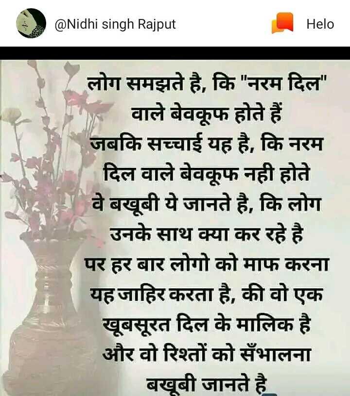🖋 शेयरचैट Quotes - @ Nidhi singh Rajput लोग समझते है , कि नरम दिल वाले बेवकूफ होते हैं । जबकि सच्चाई यह है , कि नरम | दिल वाले बेवकूफ नही होते । वे बखूबी ये जानते है , कि लोग - उनके साथ क्या कर रहे है । पर हर बार लोगो को माफ करना यह जाहिर करता है , की वो एक खूबसूरत दिल के मालिक है । और वो रिश्तों को सँभालना बखूबी जानते है । - ShareChat