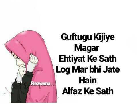 🖋 शेयरचैट Quotes - Guftugu Kijiye Magar Ehtiyat Ke Sath Log Mar bhi Jate Hain Alfaz Ke Sath Awalna - ShareChat