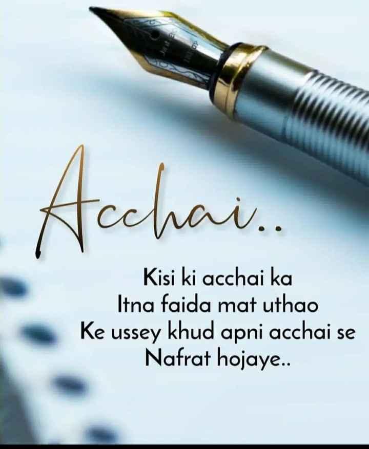 🖋 शेयरचैट Quotes - Acchai . way . . Kisi ki acchai ka Itna faida mat uthao ke ussey khud apni acchai se Nafrat hojaye . . - ShareChat