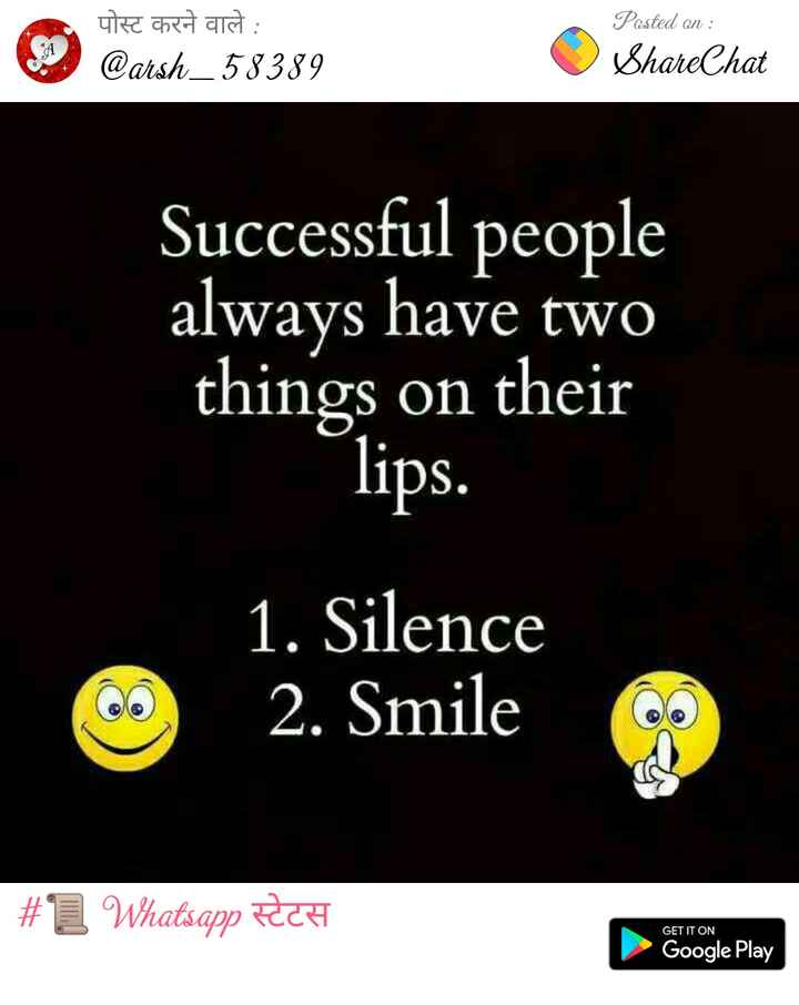 🖋 शेयरचैट Quotes - पोस्ट करने वाले : @ arsh _ 58389 Pasted an : ShareChat Successful people always have two things on their lips . 1 . Silence 2 . Smile DO # 2 Whatsapp ech GET IT ON Google Play - ShareChat