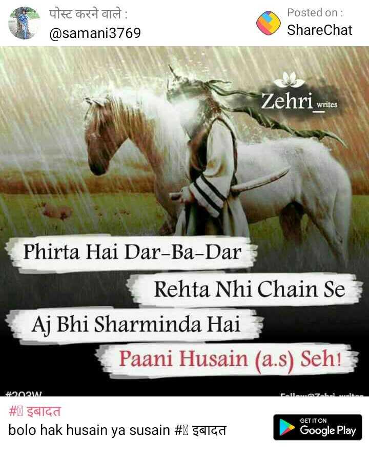 शेयरचैट - पोस्ट करने वाले : @ samani3769 Posted on : ShareChat Zehri writes Phirta Hai Dar - Ba - Dar Rehta Nhi Chain Se Aj Bhi Sharminda Hai Paani Husain ( a . s ) Seh ! + 9021 # 1 SGICI _ _ _ bolo hak husainya susain # इबादत GET IT ON Google Play - ShareChat