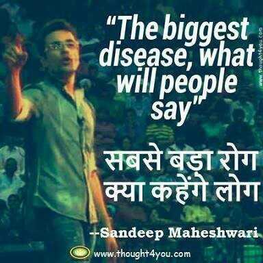 शेयरचैट -   BA02124 ५FAIWWW The biggest disease , what will people say सबसे बड़ा रोग क्या कहेंगे लोग - - Sandeep Maheshwari www . thought4you . com - ShareChat