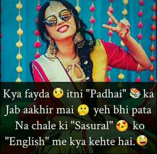 शेयरचैट - Kya fayda itni Padhai ka Jab aakhir mai yeh bhi pata Na chale ki Sasural ko English me kya kehte hai . E - ShareChat