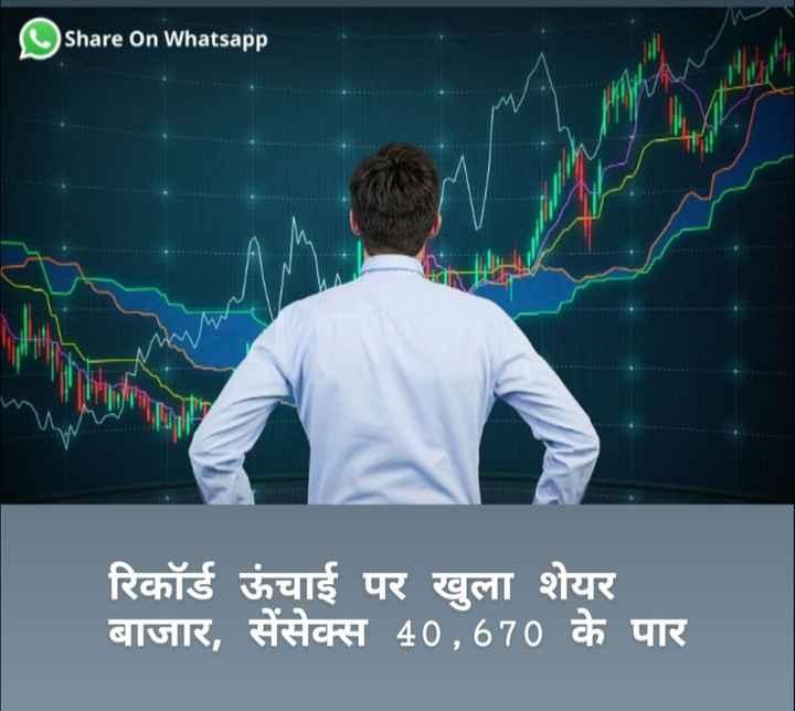 शेयर बाजार - Share On Whatsapp रिकॉर्ड ऊंचाई पर खुला शेयर बाजार , सेंसेक्स 40 , 670 के पार - ShareChat
