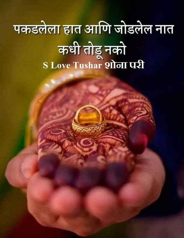 शेरो-शायरी - पकडलेला हात आणि जोडलेल नात कधी तोडू नको S Love Tushar noll i - ShareChat