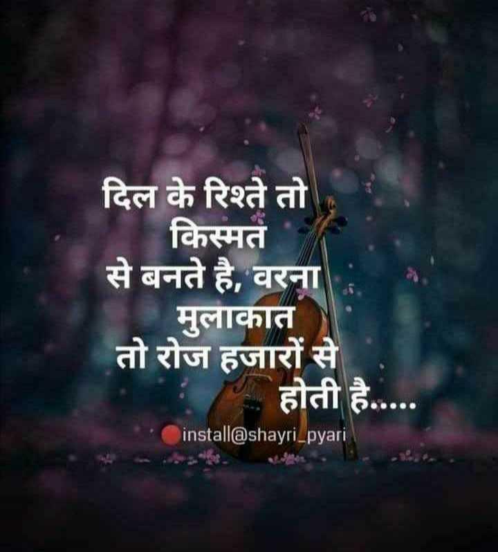 🎤 शेरो शायरी - दिल के रिश्ते तो किस्मत से बनते है , वरना मुलाकात तो रोज हजारों से - होती है . . _ installashayri _ pyari - ShareChat