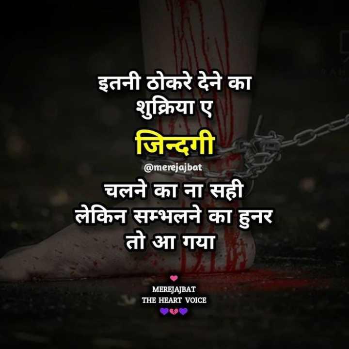 🎤 शेरो शायरी - इतनी ठोकरे देने का शुक्रिया ए जिन्दगी @ merejajbat चलने का ना सही लेकिन सम्भलने का हुनर तो आ गया MEREJAJBAT THE HEART VOICE - ShareChat