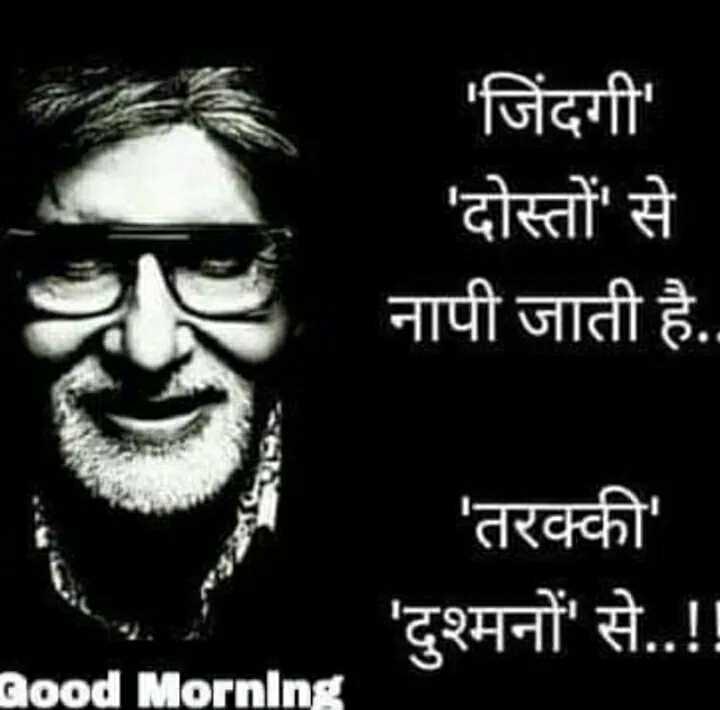 🎤 शेरो शायरी - ' जिंदगी ' ' दोस्तों ' से नापी जाती है . . ' तरक्की ' ' दुश्मनों ' से . . ! ! Good Morning - ShareChat