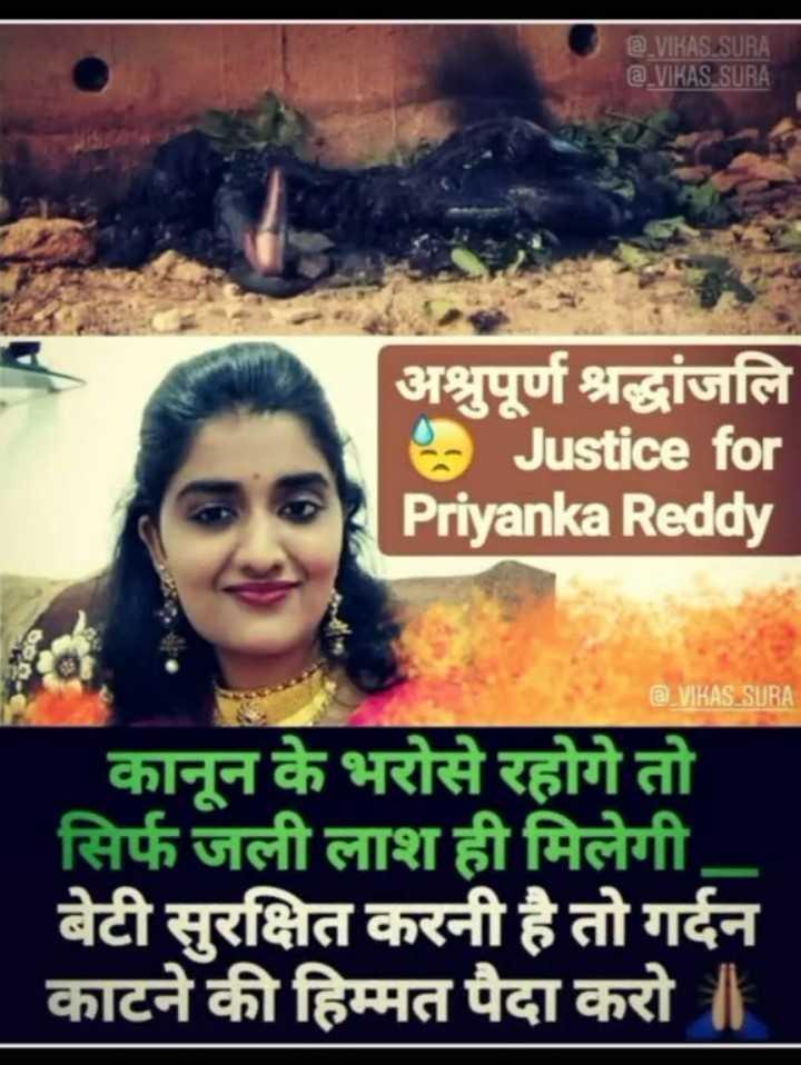 🌸श्रद्धांजलि - @ VIKAS SURA 9 VIKAS . SURA अश्रुपूर्ण श्रद्धांजलि Justice for Priyanka Reddy @ VIKAS SURA कानून के भरोसे रहोगे तो सिर्फ जली लाश ही मिलेगी । बेटी सुरक्षित करनी है तो गर्दन काटने की हिम्मत पैदा करो । - ShareChat