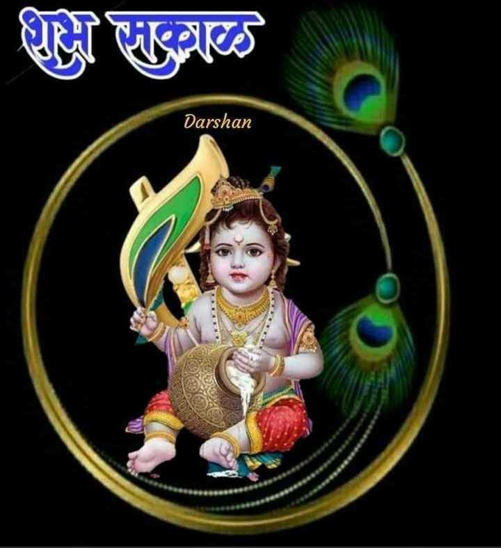🎉श्री कृष्णजन्माष्टमी शुभेच्छा -   গুড়ঙ্গ Darshan - ShareChat
