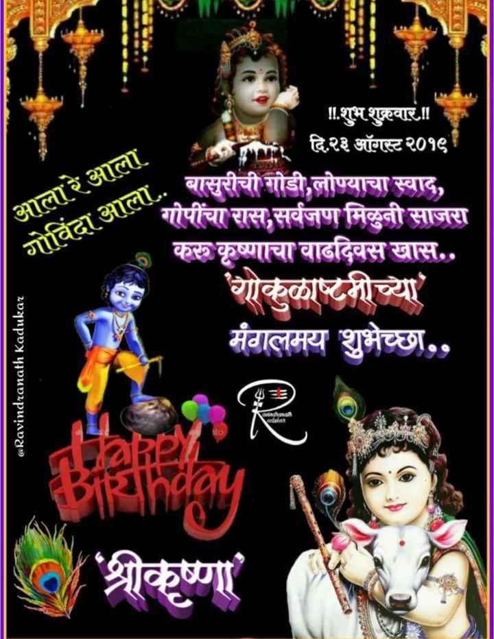 🎉श्री कृष्णजन्माष्टमी शुभेच्छा - ( লাই ভাল । गोविंदा आला . . II . शुभ शुक्रवार . ! ! LG दि . २३ ऑगस्ट २०१९ ॥ h . बासुरीची गोडी , लोण्याचा स्वाद , गोपींचा रास , सर्वजण मिळुती साजरा करू कृष्णाचा वाढदिवस खास . . ' गोकुळाष्टमीच्या मंगलमय शुभेच्छा . . @ Ravindranath Kadukar - ShareChat
