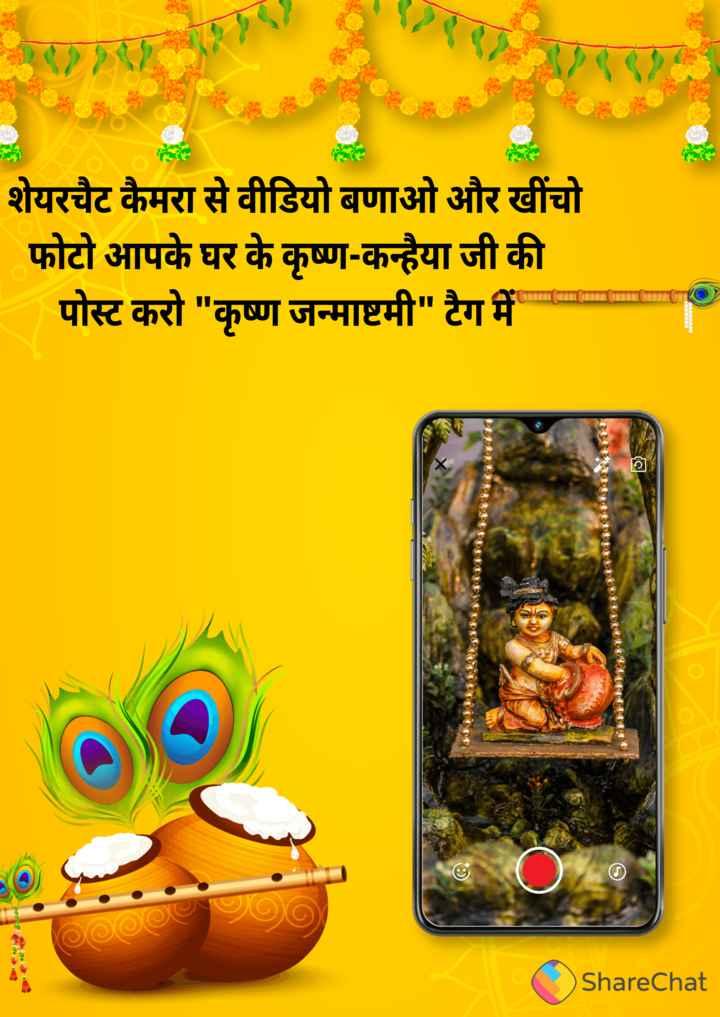 श्री कृष्ण जन्माष्टमी - शेयरचैट कैमरा से वीडियो बणाओ और खींचो फोटो आपके घर के कृष्ण - कन्हैया जी की पोस्ट करो कृष्ण जन्माष्टमी टैग में POWER gao०० nareChat - ShareChat