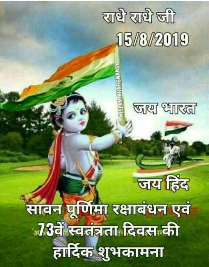 श्री कृष्ण लीला - राधे राधे जी 15 / 8 / 2019 NEELAM KHARGWANSI जय भारत जय हिंद सावन पूर्णिमा रक्षाबंधन एवं 73वें स्वतंत्रता दिवस की हार्दिक शुभकामना - ShareChat