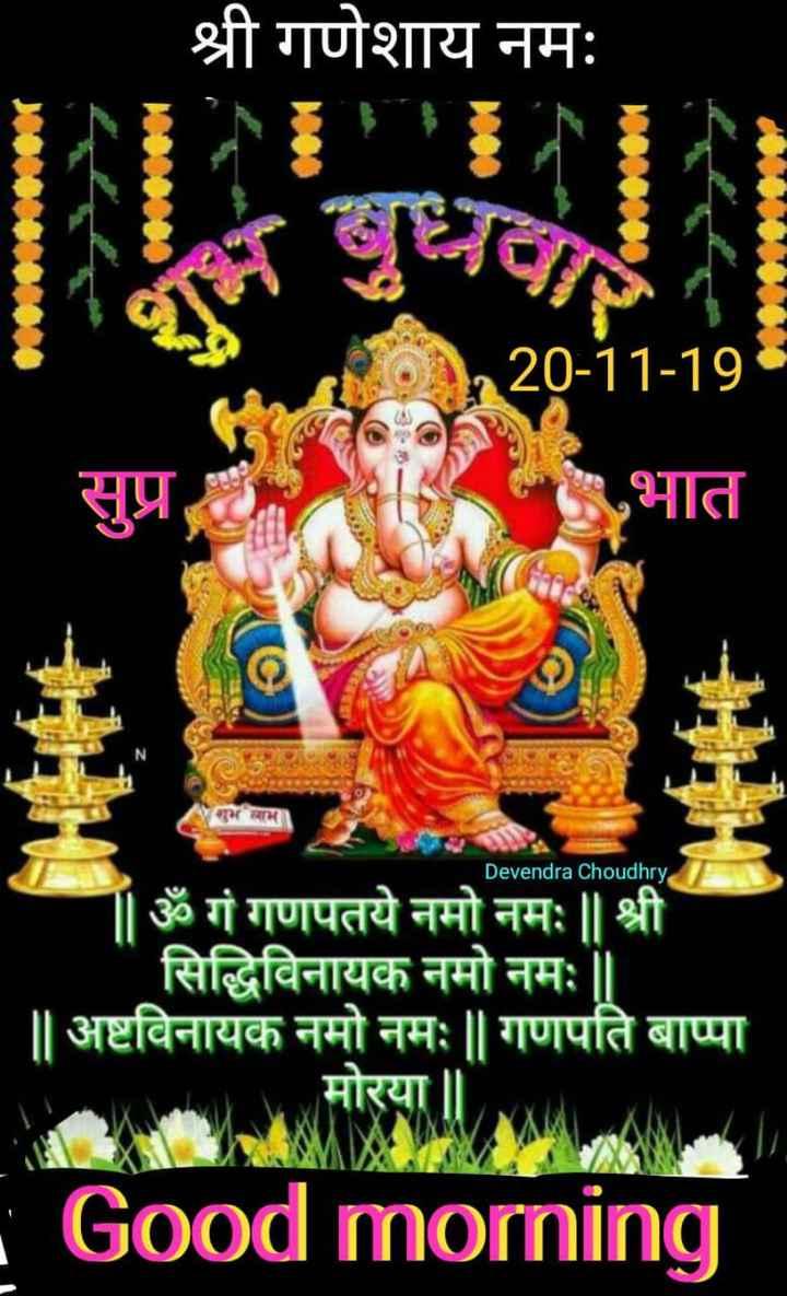 🌺 श्री गणेश - श्री गणेशाय नमः AAAAAAAP 120 - 11 - 19 सुप्रभात भात शुभलाभा Devendra Choudhry , | | ॐ गं गणपतये नमो नमः | | श्री सिद्धिविनायक नमो नमः | | | | अष्टविनायक नमो नमः | | गणपति बाप्पा : Good morning - ShareChat