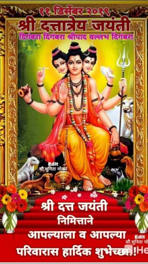 🌺श्रीदत्त जयंती २०१९ - JANATAN DSP डिसेंबर २०११ श्री दत्तात्रय जयंती दिगंबरा दिगंबरा श्रीपाद वल्लभ दिगंबरा EASEATRE Edit सौ . सुनिता मोजर श्री दत्त जयंती निमित्ताने आपल्याला व आपल्या व परिवारास हार्दिक शुभेच्छा . ! He सौ . सुनिता मो - ShareChat