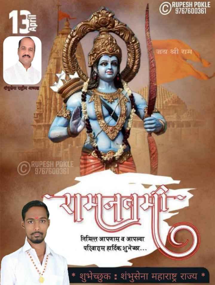 🚩श्रीरामनवमी उत्सव सोहळा 2019🚩 - RUPESH POKLE ( C ) 97676003 April जय श्री राम लैना धीया या RUPESH POKLI 9787Bu098 ] ফাগীর্জাৱীগ निमित्त आपणास व आपल्या परिवारास हार्दिक शुभेच्छा . . . * शुभेच्छुक : शंभुसेना महाराष्ट्र राज्य * - ShareChat