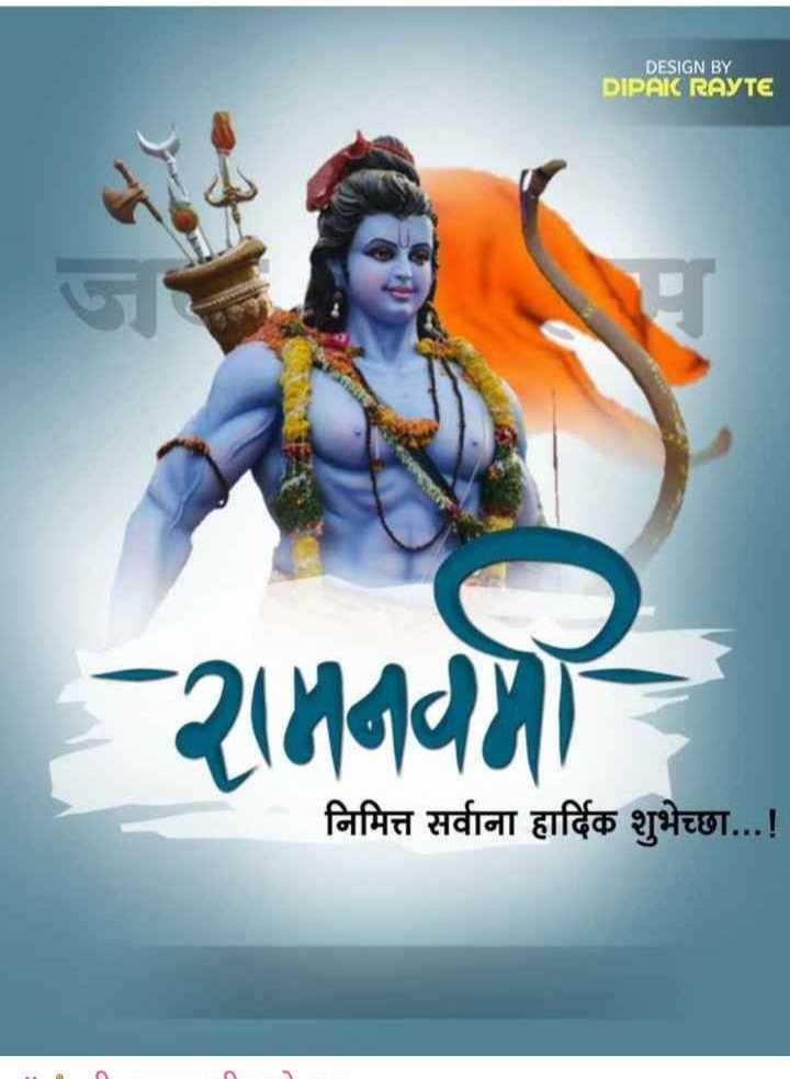 🚩श्रीरामनवमी उत्सव सोहळा 2019🚩 - DESIGN BY DIPAI RAYTE - રામનવમી નિમિત્ત સર્વના દાર્જ શુભેચ્છા . . . ! - ShareChat