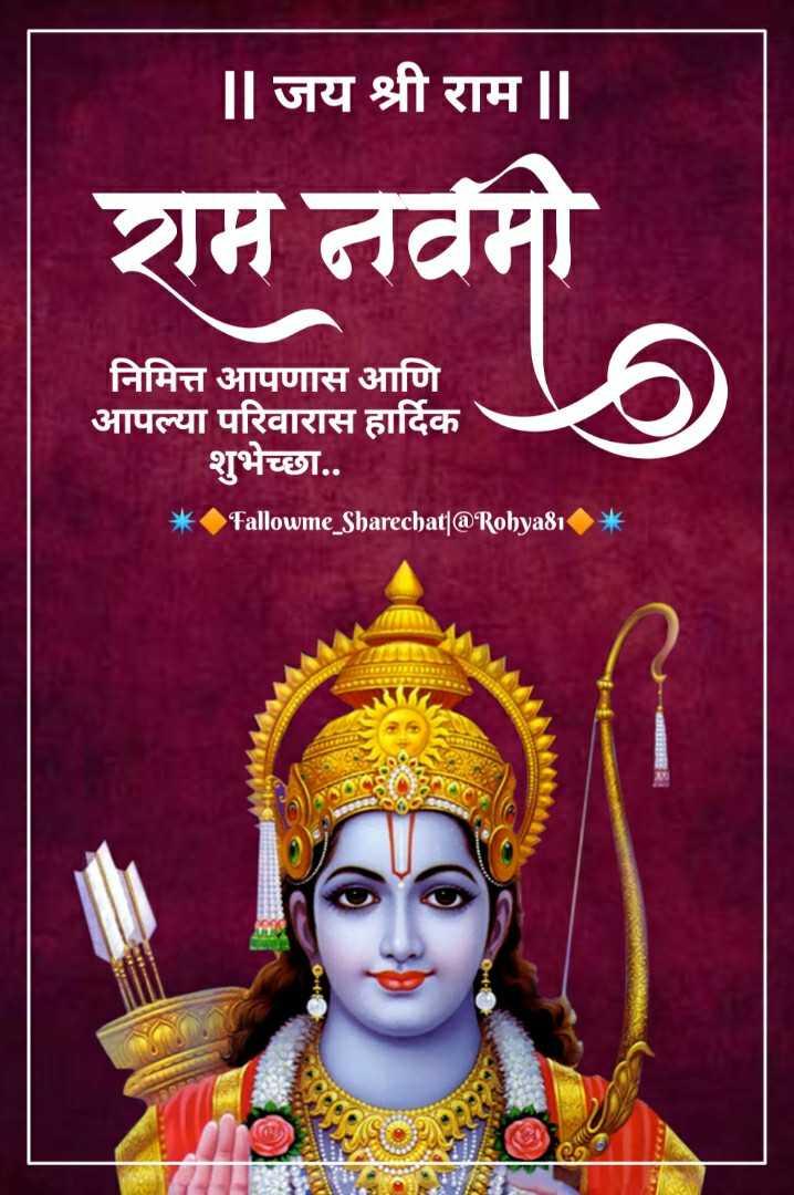 🙏श्री राम नवमी शुभेच्छा - ॥ जय श्री राम | | शम तवमो निमित्त आपणास आणि आपल्या परिवारास हार्दिक शुभेच्छा . . k Fallowme _ Sharechat @ Rohya81 * * - ShareChat