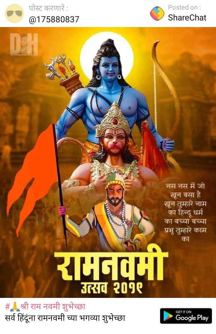 🙏श्री राम नवमी शुभेच्छा - पोस्ट करणारे : @ 175880837 Posted on : ShareChat नस नस में जो खून बसा है । खून तुम्हारे नाम का हिन्दू धर्म का बच्चा बच्या प्रभु तुम्हारे काम का रामनवमी रसव २09Q | # श्री राम नवमी शुभेच्छा । | सर्व हिंदूंना रामनवमी च्या भगव्या शुभेच्छा GET IT ON Google Play - ShareChat