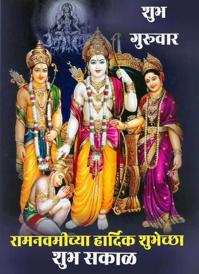 🙏श्री राम नवमी शुभेच्छा - शुभ गुरुवार attact रामनवमीच्या हार्दिक शुभेच्छा शुभ सकाळ - ShareChat