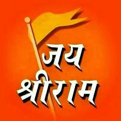 🙏श्री राम नवमी शुभेच्छा - जय श्रीराम - ShareChat
