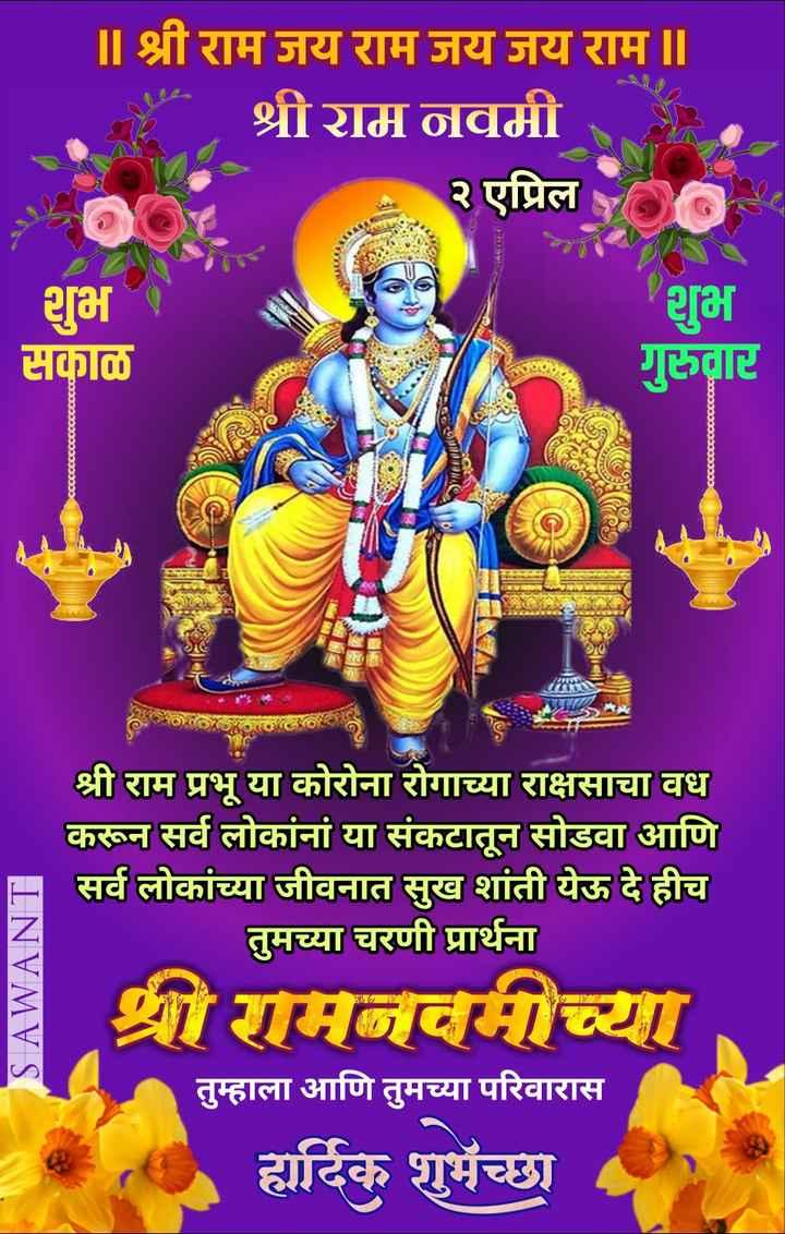 🙏श्री राम नवमी शुभेच्छा - ॥ श्री राम जय राम जय जय राम ॥ श्रीराम नवमी २ एप्रिल शुभ सकाळ शुभ गुरुवार ROADWAON S AWANT श्री राम प्रभू या कोरोना रोगाच्या राक्षसाचा वध करून सर्व लोकांना या संकटातून सोडवा आणि सर्व लोकांच्या जीवनात सुख शांती येऊ दे हीच तुमच्या चरणी प्रार्थना श्रीरामनवमीच्या तुम्हाला आणि तुमच्या परिवारास हार्दिक शुभेच्छा रास - ShareChat