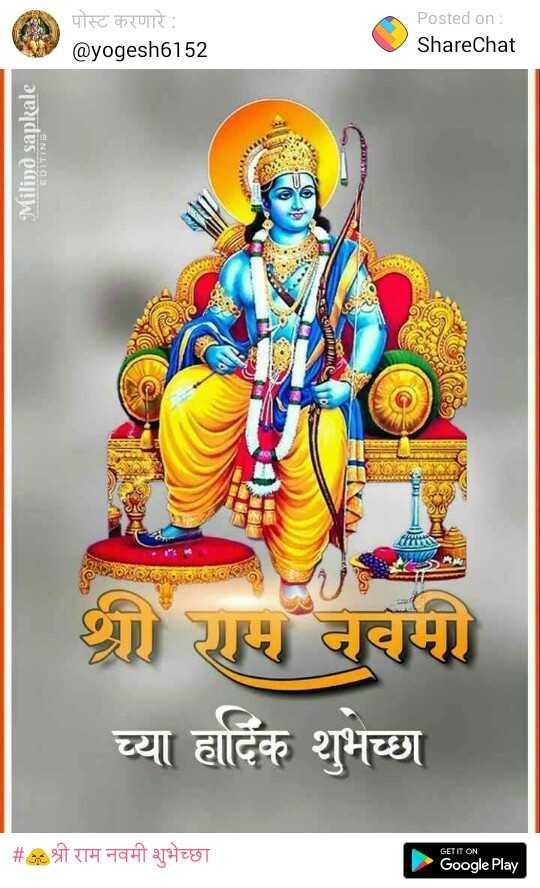 🙏श्री राम नवमी शुभेच्छा - पोस्ट करणारे : @ yogesh6152 Posted on : ShareChat Milind sapkale EDITINE 059 / । म दम च्या हार्दिक शुभेच्छा | # श्री राम नवमी शुभेच्छा GET IT ON Google Play - ShareChat