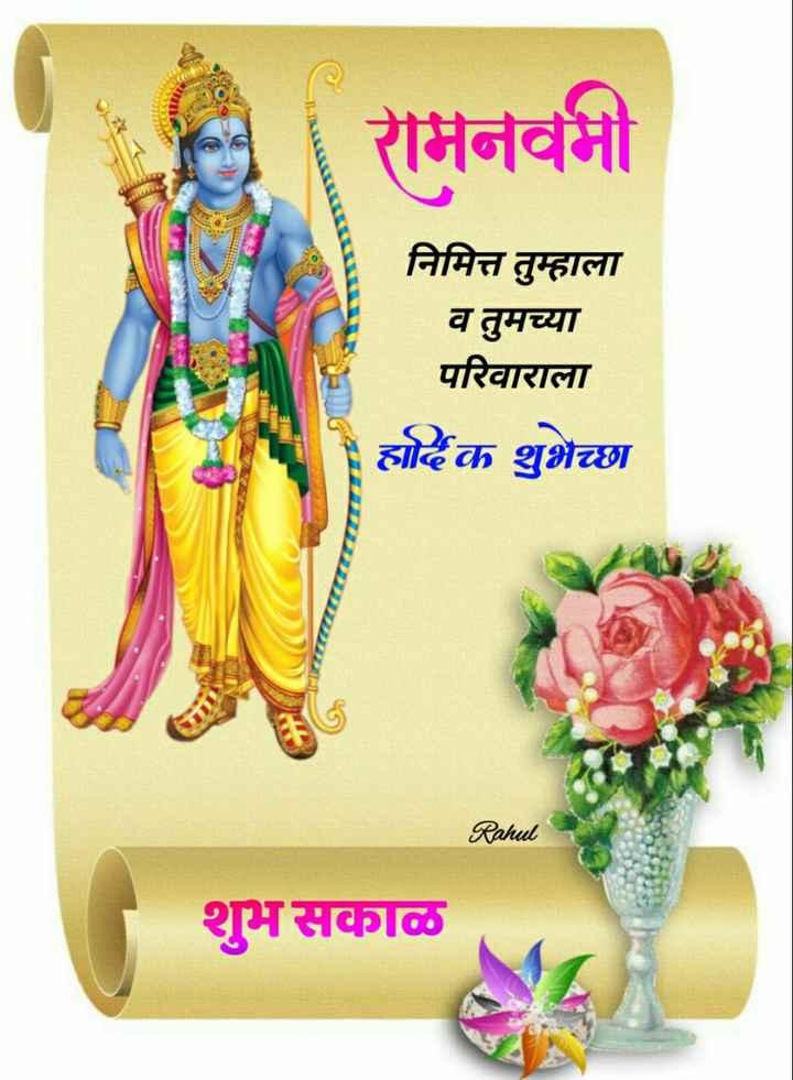 🙏श्री राम नवमी शुभेच्छा - रामनवमी निमित्त तुम्हाला व तुमच्या परिवाराला हार्दिक शुभेच्छा Rahul शुभ सकाळ - ShareChat