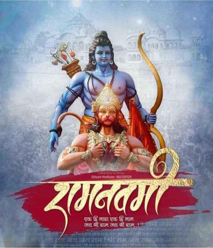 🙏श्री राम नवमी शुभेच्छा - Care & Design Shivam Heshane : 9021231129 200CAM एक हि जाट एक Eि नाम जय श्री राम जय श्री अम । । - ShareChat