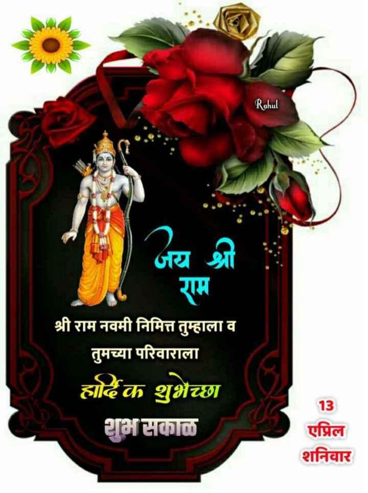 🙏श्री राम नवमी शुभेच्छा - Rahul जय हो श्री राम नवमी निमित्त तुम्हाला व तुमच्या परिवाराला यो क शुभेच्छा शुभ सकाळ 13 एप्रिल शनिवार - ShareChat