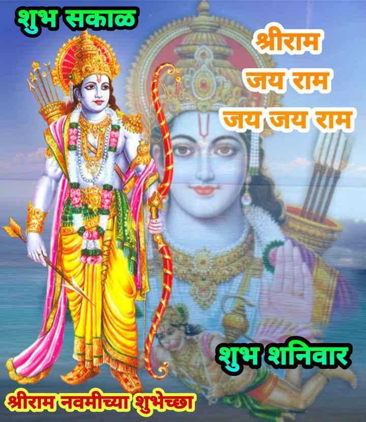 🙏श्री राम नवमी शुभेच्छा - शुभसकाळ श्रीराम जयराम | जयजय राम ॥ शुभशनिवार श्रीरामवमीच्या शुभेच्छा - ShareChat