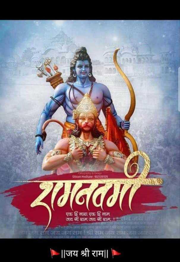 🙏श्री राम नवमी शुभेच्छा - । Shivam Mediane : 9021291129 ५८० एक है जाव्य एक ६ नाम् जय श्री टाम् जय श्री राम . . ! | | जय श्री राम | | - ShareChat