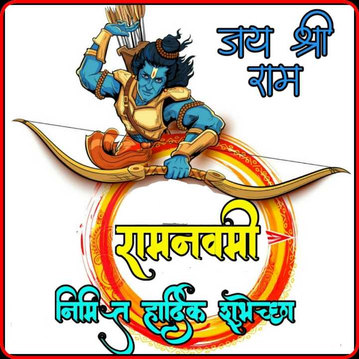 श्री राम नवमी - जयश्री राम 9A09 TGERI निमित्त हार्दिक हामेच्छा YANA - ShareChat