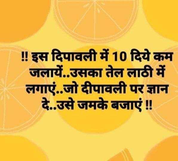 👑 श्री राम मुकुट - ! ! इस दिपावली में 10 दिये कम जलायें . . उसका तेल लाठी में लगाएं . . जो दीपावली पर ज्ञान दे . . उसे जमके बजाएं ! ! - ShareChat