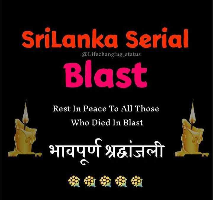 📰 श्रीलंका: कोलंबो में बम धमाके - @ Lifechanging status SriLanka Serial Blast Rest In Peace To All Those Who Died In Blast भावपूर्ण श्रद्धांजली - ShareChat