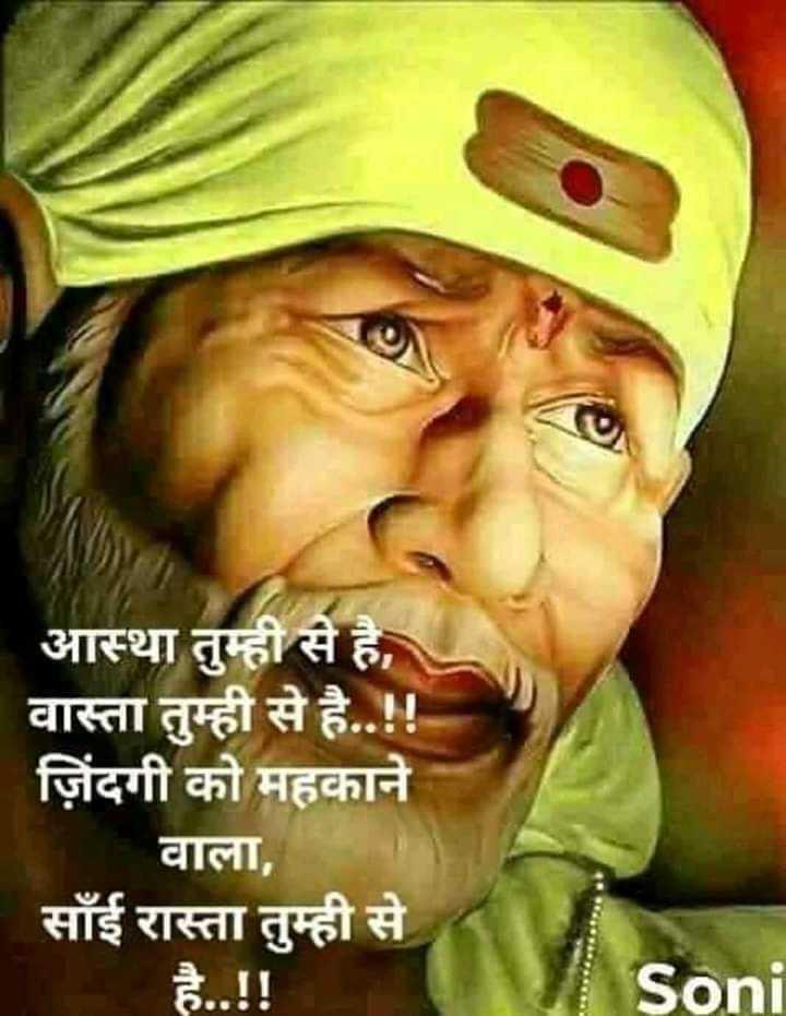 🚩श्री सिद्धिविनायक मंदिर पूजा - आस्था तुम्ही से है , वास्ता तुम्ही से है . . ! ! जिंदगी को महकाने वाला , साँई रास्ता तुम्ही से Soni - ShareChat