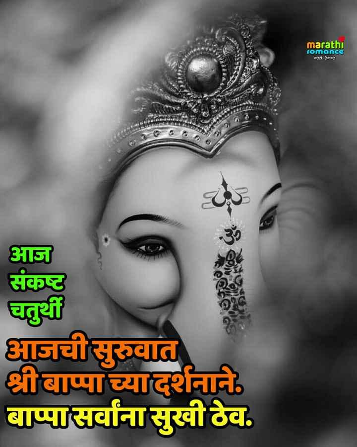 संकष्टी चतुर्थी - marathi romance मराठी मारत , 5 5 5 ज संकष्ट चतुथीं धनची सुरुवात श्रीबाप्पाच्यादर्शनाने बाप्पसर्वाना सुखी ठेव . - ShareChat