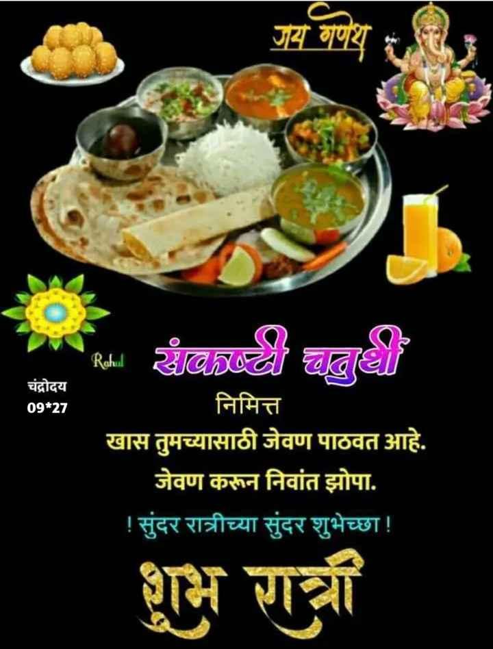 🌺 संकष्टी चतुर्थी - স্য সাথ Rahul चंद्रोदय 092 निमित्त खास तुमच्यासाठी जेवण पाठवत आहे . जेवण करून निवांत झोपा . ! सुंदर रात्रीच्या सुंदर शुभेच्छा ! शुभ रात्री - ShareChat