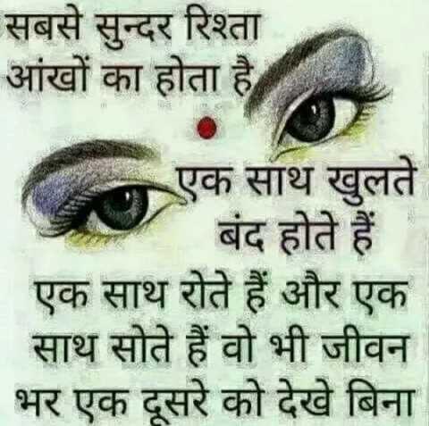 👫 संगी सघतिया - सबसे सुन्दर रिश्ता आंखों का होता है । एक साथ खुलते बंद होते हैं । एक साथ रोते हैं और एक साथ सोते हैं वो भी जीवन भर एक दूसरे को देखे बिना - ShareChat