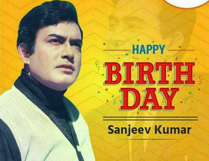 💐संजीव कुमार जन्मदिवस - HAPPY BIRTH : DAY Mahaseva Sanjeev Kumar - ShareChat