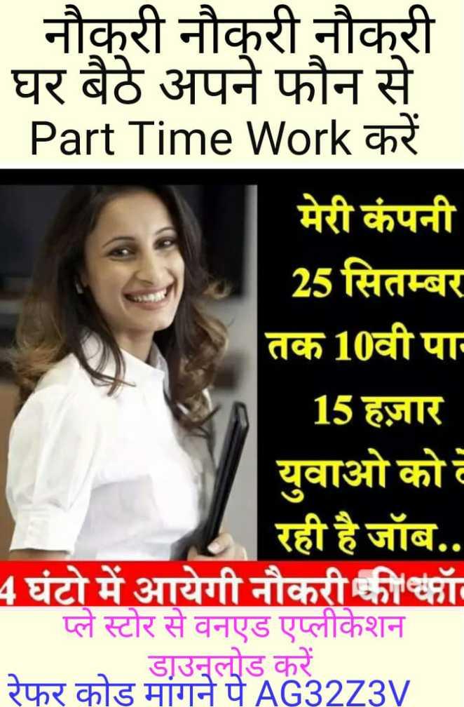 🙏 संजीव कुमार पुण्यतिथि 🌺 - नौकुरी नौकी नौकरी घर बैठे अपने फोन से _ _ _ Part Time Work करें मेरी कंपनी 25 सितम्बर तक 10वी पार 15 हज़ार युवाओ को रही है जॉब . . 4 घंटो में आयेगी नौकरी की का प्ले स्टोर से वनएड एप्लीकेशन रेफर कोड मांगने पे AG3273V - ShareChat