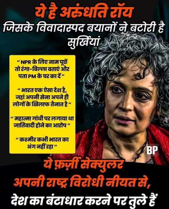 🙌 संविधान बचाओ भारत बचाओ रैली - ये है अरुंधति रॉय जिसके विवादास्पद बयानों ने बटोटी है मुखियां NPR के लिए नाम पूछे तो रंगा - बिल्ला बताएं और पताPM केघरकादें भारत एक ऐसा देश है , जहां अपनी सेना अपने ही लोगों के खिलाफ तैनात है महात्मा गांधी पर लगाया था जातिवादी होने का आटोप कश्मीर कभी भारत का अंग नहीं रहा । BP ये फ़ज़ी सेक्युलर ' अपनी टाष्ट्र विटोधी नीयत से , देश का बंटाधार करने पर तुले हैं - ShareChat