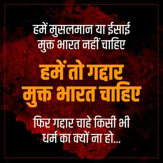 🙌 संविधान बचाओ भारत बचाओ रैली - हमें मुसलमान या ईसाई मुक्त भारत नहीं चाहिए हमें तोगद्वार मुक्त भारत चाहिए फिर गद्दार चाहे किसी भी धर्म का क्यों ना हो . . . - ShareChat