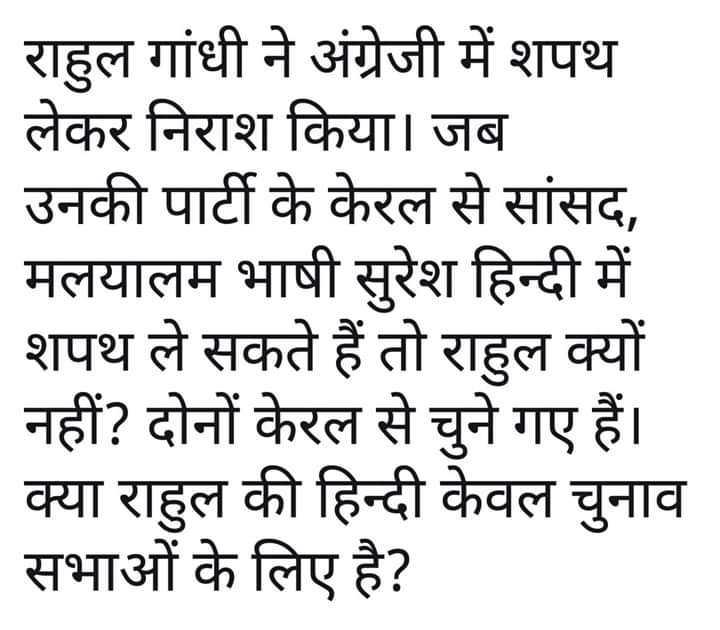 संसद मानसून सत्र - राहुल गांधी ने अंग्रेजी में शपथ | लेकर निराश किया । जब उनकी पार्टी के केरल से सांसद , मलयालम भाषी सुरेश हिन्दी में | शपथ ले सकते हैं तो राहुल क्यों नहीं ? दोनों केरल से चुने गए हैं । क्या राहुल की हिन्दी केवल चुनाव सभाओं के लिए है ? - ShareChat